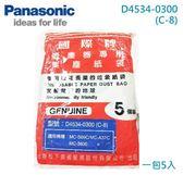 【佳麗寶】-(Panasonic國際)吸塵器專用集塵袋D4534-0300 【C-8】