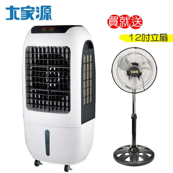 大家源 45L全觸控負離子水冷扇 TCY-8917 送12吋360度旋風立扇TCY-8712