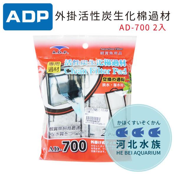 [ 河北水族 ] 台灣 A.D.P 【 外掛活性炭生化棉過材 AD-700 2入 】AD-700