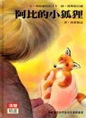 (二手書)阿比的小狐狸