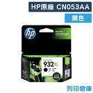 原廠墨水匣 HP 黑色 高容量 NO.9...