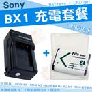 【充電套餐】 SONY NP-BX1 充電器 座充 副廠電池 BX1 DSC RX100 M7 M6 M5 M4 M3 M2 RX1 RX1R HX50V HX60V HX60