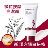 NARUKO紅薏仁健康雪白洗面霜120ml
