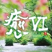 【停看聽音響唱片】【CD】【平和之月】癒 VI/合輯