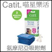 『寵喵樂旗艦店』喵星樂活 CATIT2.0 氨摩尼亞吸附劑(6入補充包)