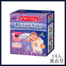 KAO花王 Good-Night蒸氣式溫熱感肩頸貼(14枚) 薰衣草