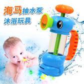 兒童洗澡玩具1-7歲海馬抽水泵水龍頭花灑嬰幼兒寶寶洗澡戲水噴水