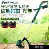 園藝用品 割草機 電動打草坪機懶人家用小型打草頭無線鋰電池打草繩除草機割雜剪草 道禾