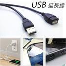 【D36】USB 線延長線 傳輸線 加長 iPhone 6s 6 Plus 4S 5S SE S6 電腦 公對母 1.5米