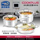 【樂扣樂扣】酷菲偲CookPlus 304不鏽鋼╱1炒+2湯鍋禮盒組
