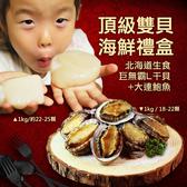【屏聚美食】頂級雙貝海鮮禮盒(北海道生食巨無霸干貝+大連鮑魚)