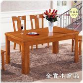【水晶晶家具】凱亞150*90cm柚木全實木餐桌~~餐椅另購 BL8762-1
