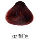 【專業推薦】施蘭蔻光璨染髮 (E12_豔紅色) 60g [20099]