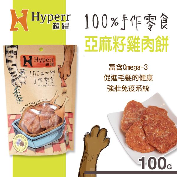 買5送1【SofyDOG】Hyperr超躍 手作亞麻籽雞肉餅 100g 寵物零食 狗零食