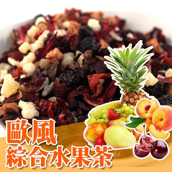 綜合果粒茶 綜合風味果粒茶 歐式水果茶 果乾茶 300克 另有草莓、水蜜桃、藍莓 【正心堂】