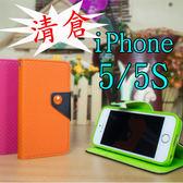 【清倉價】Apple iPhone 5/5S/SE 編織紋側掀軟殼皮套/翻頁式保護套/筆記本式手拿包/側開手機套