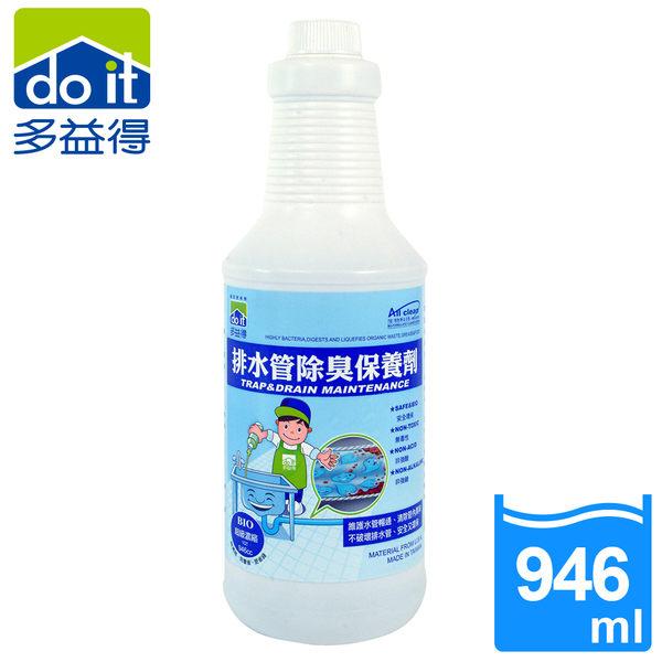 多益得All clean排水管除臭保養劑946g貼心贈量杯1個