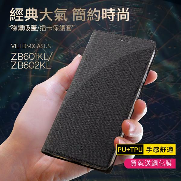 ASUS ZB601KL / ZB602KL 簡約時尚側翻手機保護皮套 隱藏磁扣支架磁吸手機套內TPU軟殼全包邊防摔 ViLi DMX