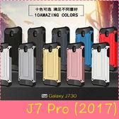 【萌萌噠】三星 Galaxy J7 Pro (J730)  蜘蛛網紋 金剛盔甲保護殼 三防護盾防摔 全包軟殼 手機殼 外殼
