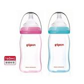 貝親Pigeon 矽膠護層寬口母乳實感玻璃奶瓶160ml 藍/粉 兩色可選(實體簽約店面)