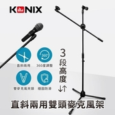 【南紡購物中心】KONIX 直斜兩用雙頭麥克風架 3段式升降 360度調整 穩固防滑腳架