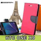 E68精品館 MERCURY 雙色皮套 HTC ONE X9 馬卡龍 保護套 手機套 軟殼 側翻 可立支架 矽膠套