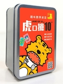 趣味數學桌遊:虎口搶10 【100張卡牌+收納鐵盒】