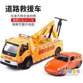 凱迪威1:50 道路交通救援車拖車合金聲光模型兒童玩具車禮品禮物
