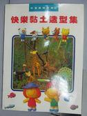 【書寶二手書T7/少年童書_PBW】快樂黏土造型集_兒童美勞教室2