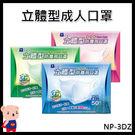 口罩 藍鷹牌 台灣精品立體型成人口罩 N...
