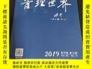 二手書博民逛書店管理世界罕見2019 第35卷 第12期Y366402