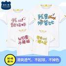 親子裝夏裝新款T恤一家三口全家裝四口母子母女裝純棉短袖t恤 【korea時尚記】