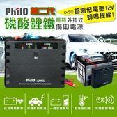 [富廉網] 【Philo】飛樂 磷酸鋰鐵電瓶外掛式救車備用電源(進階版 LIP-PD10 蜂鳴版)