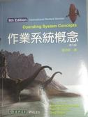 【書寶二手書T1/電腦_WDO】作業系統概念_Abraham Silberschatz