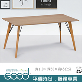 《固的家具GOOD》366-4-AM 肯尼原木色茶几(9919)