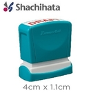 日本 Shachihata 創意 客製化 4*1.1cm 印章 /個 Q10