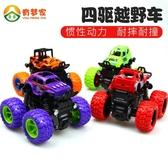玩具車 慣性四驅越野車兒童男孩模型車抗耐摔玩具車2-3-4-5歲寶寶小汽車【快速出貨】