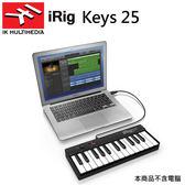 【非凡樂器】IK Multimedia iRig Keys25 USB主控鍵盤 PC MAC適用 / 公司貨保固