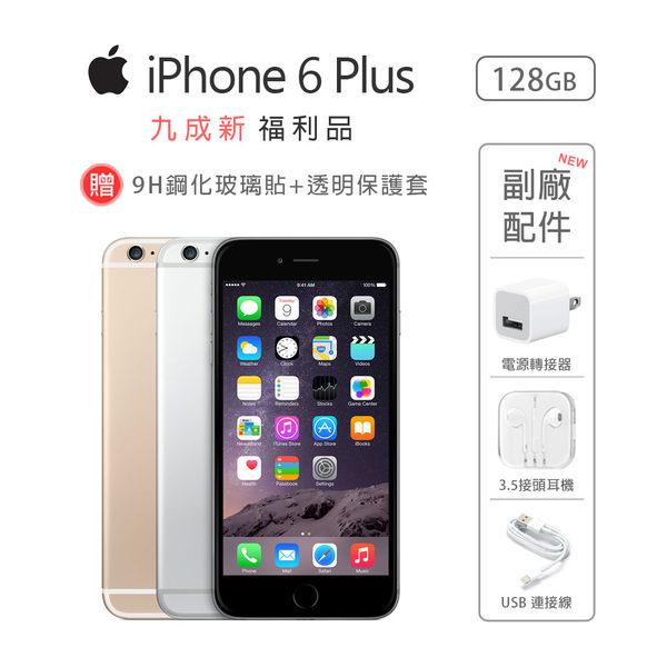 iPhone 6s Plus/128G i6sp九成新 全新副廠配件 可加價換全新原廠配件【Apple福利品】
