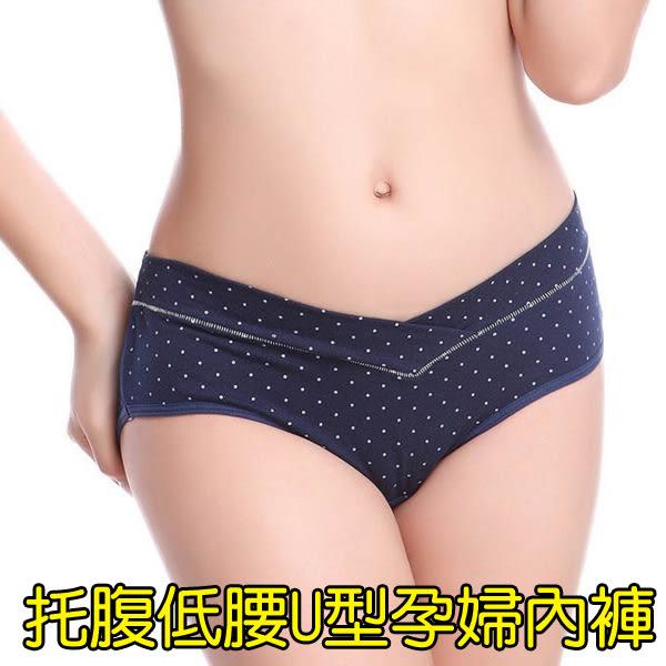 【8118】透氣托腹低腰U型孕婦內褲