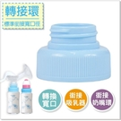 標準吸乳器轉接環(標準口徑吸乳器轉寬口徑奶瓶) 可搭配貝瑞克/美樂/貝親吸乳器【EA0022】