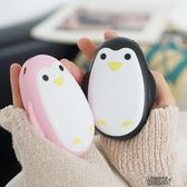 暖手寶迷你行動電源USB兩用學生女暖寶寶隨身便攜式電熱餅捂手神器【街頭布衣】