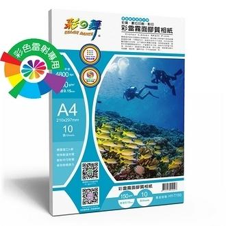 彩之舞 HY-T150 彩雷霧面膠質相紙 150g A4 (塑膠材質) - 10張/包