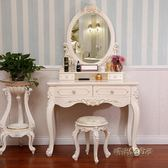 梳妝臺臥室簡約現代經濟型歐式多功能公主化妝桌子白色小戶型迷你 MBS「時尚彩虹屋」