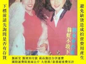 二手書博民逛書店新知週刊罕見翁虹 周慧敏 劉嘉玲Y13588 出版1990