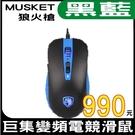 【黑藍款 ↘990元】SADES MUSKET 狼火槍 RGB 巨集變頻電競滑鼠