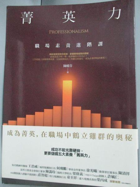 【書寶二手書T2/財經企管_OKA】菁英力-職場素養進階課_陳嫦芬