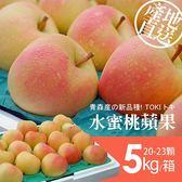 【屏聚美食】日本青森TOKI水蜜桃蘋果禮盒組(公主)20-23顆/5kg_免運