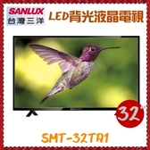 【SANLUX 台灣三洋】32型 LED背光液晶電視 《SMT-32TA1》170度超廣角水平可視角度(不含視訊盒)