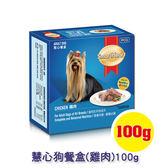 慧心狗餐盒(雞肉)100g【0216零食團購】8850477012493